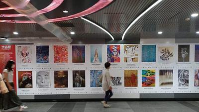 Shibuya Station Exhibition - 3rd Edition